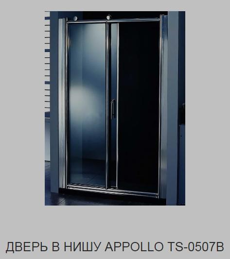 Дверь в нишу   APPOLLO  TS-0507В (L/R)